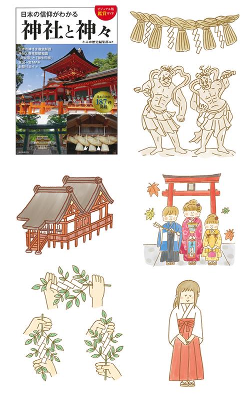 朝日新聞出版「日本の信仰がわかる 神社と神々」