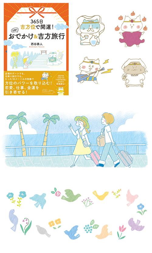 日本文芸社「365日 吉方位で開運! 日帰りおでかけ&吉方旅行」