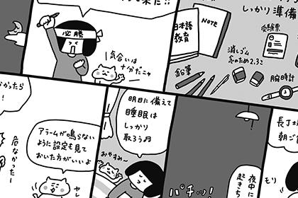 アルク「令和2年日本語教育能力検定試験 合格するための本